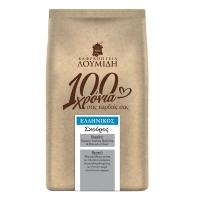 Ελληνικός Καφές Σκούρος Καφεκοπτεία Λουμίδη 490g